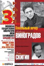 Moscowrecital2009_2